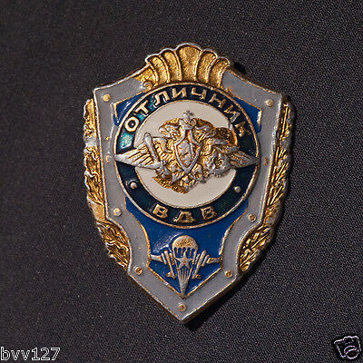 Russian Army Pin Badge Excellent Military Paratrooper Vdv