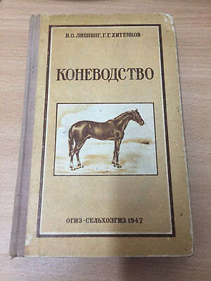 Vintage Very Rare Book КОНЕВОДСТВО /Horse Guide / 1947 year / Collectible
