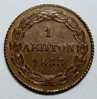 Greece 1 Lepton 1833 *** UNC *** King Othon - Very rare in this condition !!!