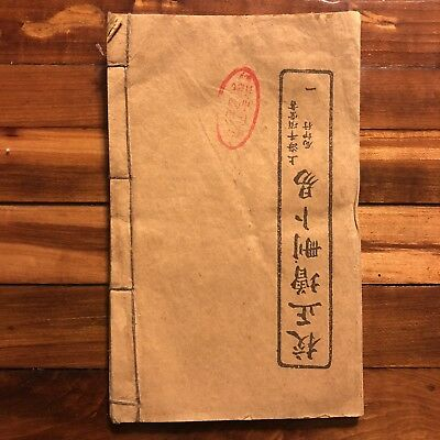 Old Antique Vintage Chinese Book 1700-1800's Paper Asian Manuscript