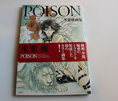 Poison Japanese manga art book You Higuri