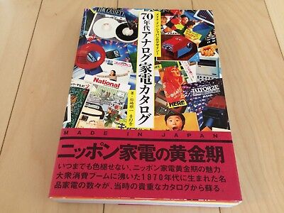 70's Analog Appliances catalog chronicle / made in Japan /Consumer electronics