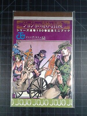 JOJO's BIZARRE ADVENTURE VOL 100.5 ULTRA JUMP BOOKLET