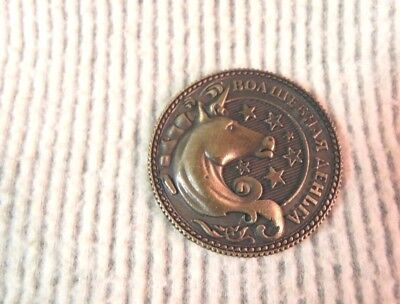 UNICORN Russian Token Coin BRONZE COLOR No Monetary Value NEW  Wishes