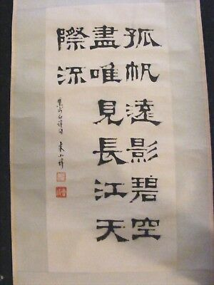 Antique Vintage China Calligraphy Scroll