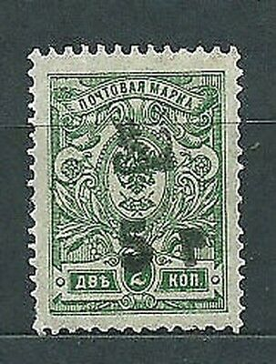 Post 1920 Yvert 50a Mh Stamps Armenien