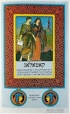 1924 Jewish ART BOOK Catalogue HEBREW TYPOGRAPHY Typeface FONT DESIGN Berthold