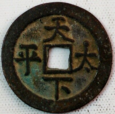 China Empire Palace Cash AD 1851-61 Hsien-Feng Tung-pao T'ien Hsia Tai-Ping
