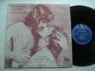 BARBRA STREISAND  - A star is born - Rare TAIWAN only release LP