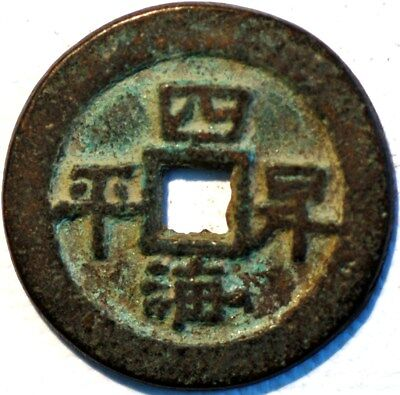 China Ancient coin Bronze ND 4 Cash