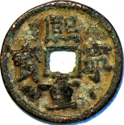 China Ancient Bronze coin 2 Cash size ND
