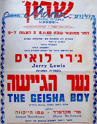 "1960 Israel JERRY LEWIS Movie FILM POSTER ""THE GEISHA BOY"" Jewish HEBREW Judaica"