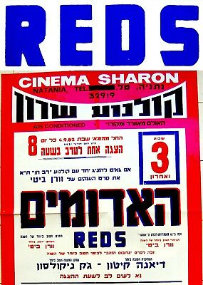 "1982 Israel ""REDS"" Movie FILM POSTER Hebrew BEATTY -NICHOLSON -KEATON -HACKMAN"