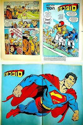 Israel 1986 FINE Original HEBREW No.1 SUPERMAN THE MAN OF STEEL Poster DC COMICS