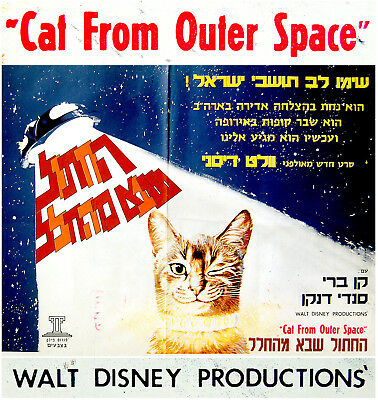 """ISRAEL Hebrew FILM POSTER Movie SCIENCE FICTION Disney """"CAT FROM OUTER SPACE"""""""