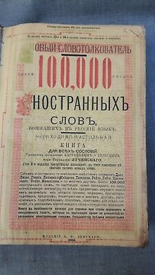 Russian Dictionary New Global Gloss Of Foreign Words Vol. 1,2 1884