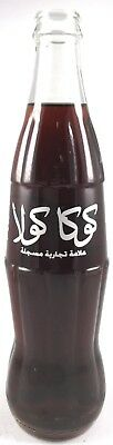 Morocco Coca-Cola ACL bottle 355 ml