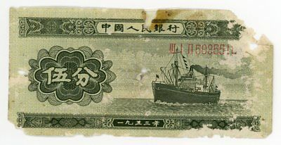 1953 Peoples Republic of China 5 Fen with Serial Numbers - Rare Space Filler