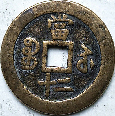 China Ancient Bronze coin Diameter:41mm/thickness:3mm