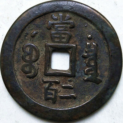 China Ancient Bronze coin Diameter:45mm/thickness:3.5mm