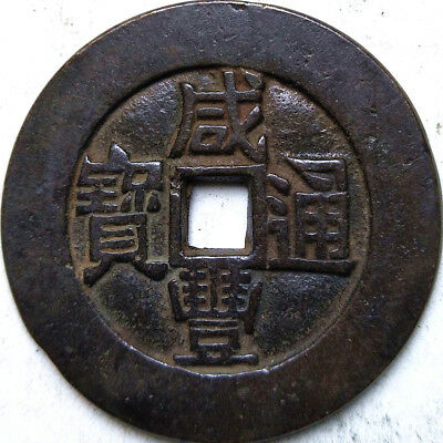 China Ancient Bronze coin Diameter:44mm/thickness:3mm