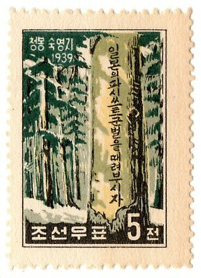 Sello descentrado Bosque de Chung Bong-Corea del Norte 1959 descentrado