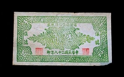 1939 China 5 jiao Paper Money Unused