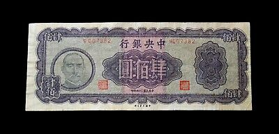1945 China 100 yuan Paper Money