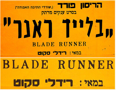 "1983 Film MOVIE POSTER Israel ""BLADE RUNNER"" Hebrew SCIENCE FICTION Broadside VR"