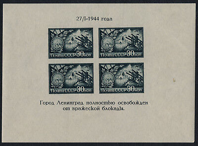 USSR (Russia) 959 MNH Relief of the Siege of Leningrad, Military, WWII