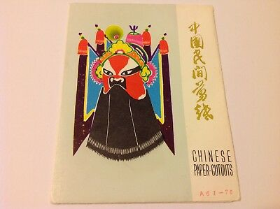 Vintage Chinese paper cutouts x 10