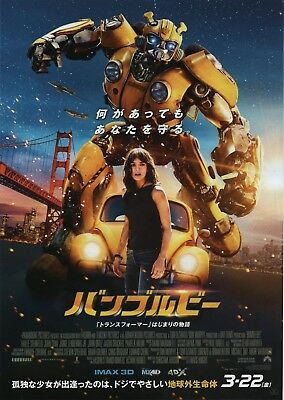 Bumblebee 2018 B John Cena Japanese Chirashi Mini Movie Poster