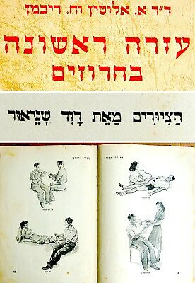1942 Palestine DAVID SCHNEUER Rhymes ART BOOK FIRST AID Israel HEBREW Paramedic