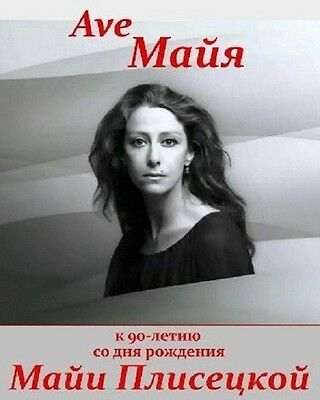"Tribute to Maya Plisetskaya ""Ave Maya"".Concert for the 90th anniversary BOLSHOI"