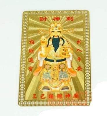 2pcs Feng Shui God Wealth Amulet Card Bring Good Lucky  Increase  Wealth