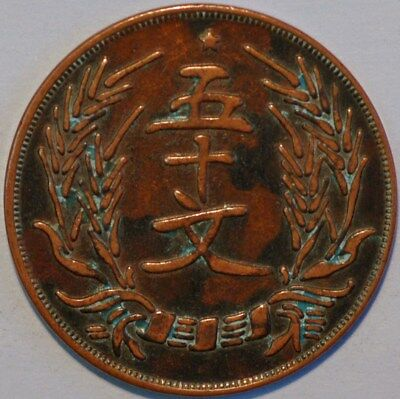 China Republic of Rare  coin 50 CASH ND