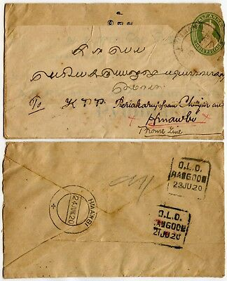 BURMA PYINMANA to HMAWBI RE USE of STATIONERY ENVELOPE 1920 DLO