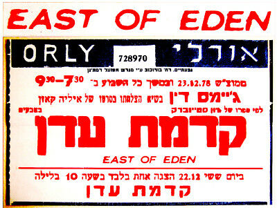 """EAST OF EDEN"" Orginal ISRAEL Vintage MOVIE FILM POSTER Hebrew JAMES DEAN Jewish"
