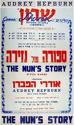 "1959 Israel MOVIE POSTER Film ""THE NUN'S STORY"" Hebrew AUDREY HEPBURN Jewish VR"
