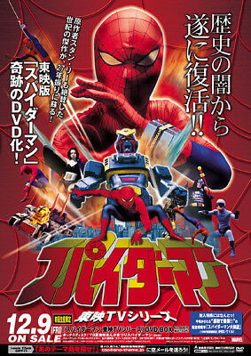 Spider-Man スパイダーマン 1978 Complete Japanese Sci-Fi Tv Series Dvd Format