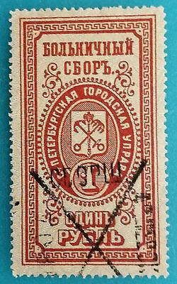 Russia(Imperial)1889 St.Petersburgh Hospital Revenue stamp VFU-,,collector,,