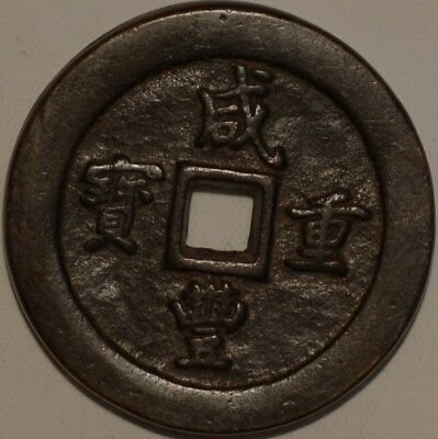 China Fukien Province 100 Cash cast copper ND 1851-61 Hsien-feng Chung-pao