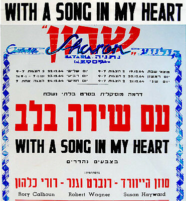 """1964 Israel MUSICAL FILM POSTER Movie """"WITH A SONG IN MY HEART"""" Susan HAYWARD"""