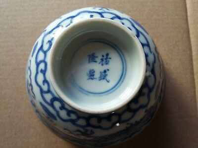 You Sheng Long Xuan' 祐盛隆選 Late 18th Century to Early 19th Century Chinese Cup