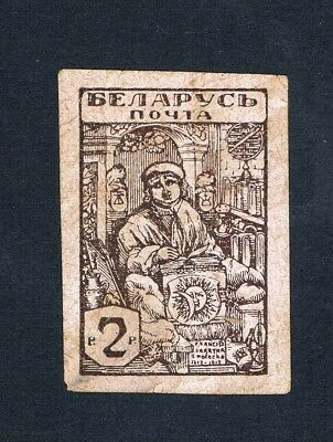Belarus - 1918/19 - Bnr Local Issue -1 Mint Stamp