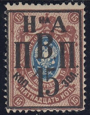 1921 Nikolaevsk on Amur hight CV Russia CIVIL WAR MNH**