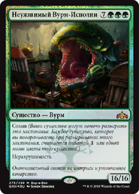 RUSSIAN FOIL Impervious greatwurm NM promo Guilds of Ravnica MTG buy a box Magic