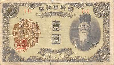Korea  1  Yen  ND. 1945  P 38a  Block { 1 }  WWII Issue Circulated Banknote GKF