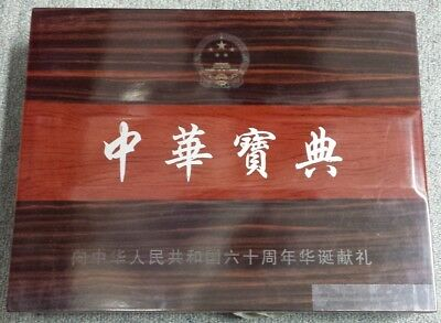 CHINA PRC 2009 banknotes, coins, gold, silver & stamp luxury collection in album