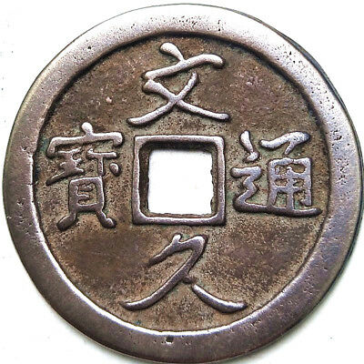 Japan Ancient Copper-Nickel coin Diameter:41mm/thickness:3mm